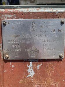 Брашпиль Б-3, кал.25