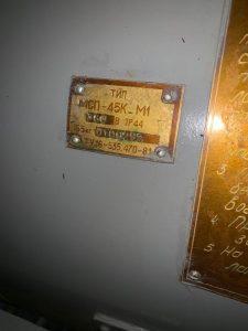 Прожектор МСП-45К-М1